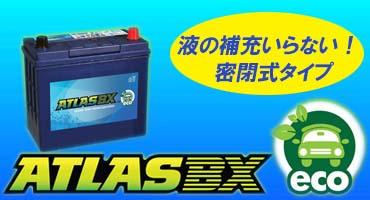アトラスバッテリー EMF(充電制御車用タイプ)