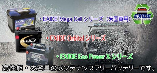 エキサイド(EXIDE)自動車用バッテリー