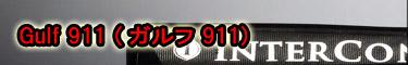 Gulf 911 (ガルフ 911)