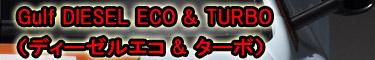 Gulf DIESEL ECO & TURBO(ディーゼルエコ & ターボ)
