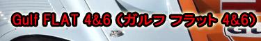 Gulf FLAT 4&6 (ガルフ フラット 4&6)