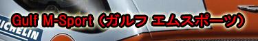 Gulf M-Sport (ガルフ エムスポーツ)