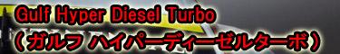 Gulf Hyper Diesel Turbo(ガルフ ハイパーディーゼルターボ)