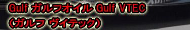 Gulf ガルフオイル Gulf VTEC(ガルフ ヴイテック)