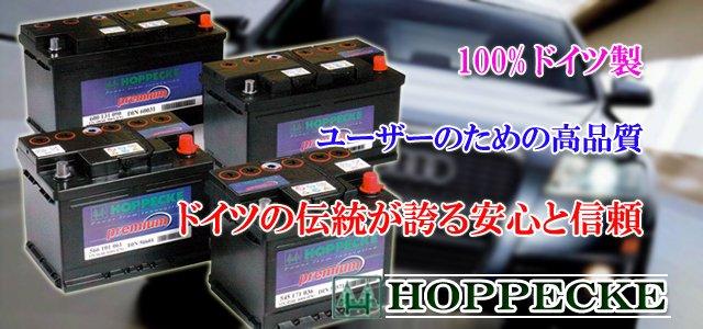ホッペケ自動車用バッテリー