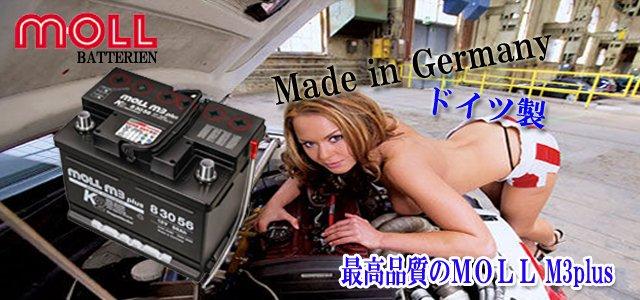 モル自動車用バッテリー