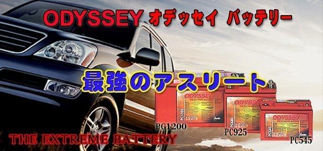 オデッセイ(ODYSSEY)バッテリー