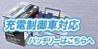 充電制御車対応用バッテリー