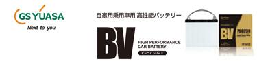 BVシリーズ