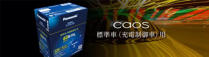 パナソニック カオス (CAOS)自動車バッテリー