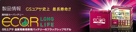 ECO・ R・ LONG LIFEシリーズ