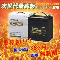 次世代バッテリーG3登場