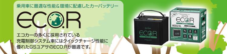 ECO・Rシリーズ