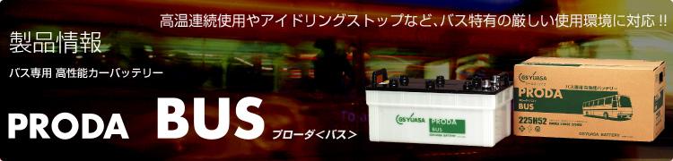 PRODA・BUSシリーズ
