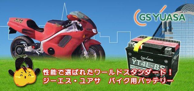 GSユアサバイク用バッテリー