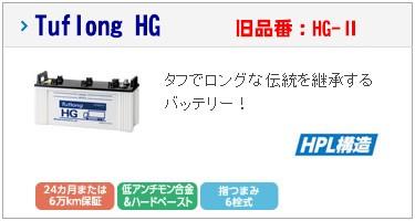 大型車用バッテリーHGシリーズ