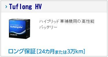 HVバッテリー Tuflong MINI