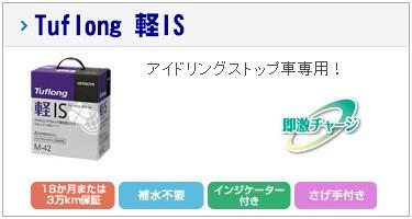 タフロング軽IS【KIM】