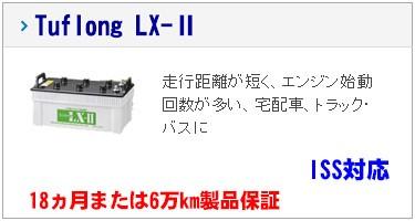国産車用 LXシリーズ