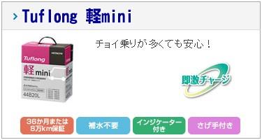 タフロング軽Mini【KMI】