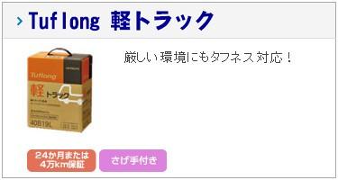 タフロング軽トラック【KT】